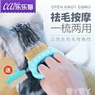 擼貓神器 貓梳子除毛梳毛刷貓咪用品去浮毛刮寵物擼貓神器貝殼刷毛器清理器 愛丫 免運