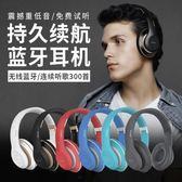 藍牙耳機頭戴式無線通話插卡收音重低音折疊音樂耳麥手機電腦通用 【店慶8折促銷】