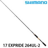 漁拓釣具 SHIMANO 17 EXPRIDE 264UL-2 (淡水路亞竿)