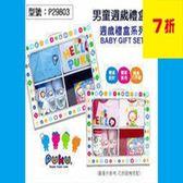 【尋寶趣】PUKU 藍色企鵝 男童禮盒 6件組 連身衣 褲子 襪子 寶寶鞋 送禮 嬰兒 男孩 男生款 P29803