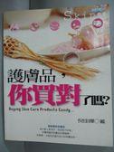 【書寶二手書T6/美容_IML】護膚品,你買對了嗎?_倪佳嬋