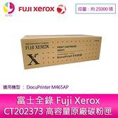 富士全錄 Fuji Xerox CT202373 高容量原廠碳粉匣 (25K) DocuPrinter M465 AP
