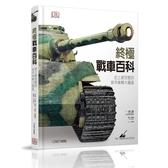 終極戰車百科(史上最完整的裝甲車輛大圖鑑)