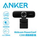 ANKER A3361 PowerConf C300 1080P視訊攝影機