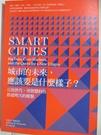 【書寶二手書T1/財經企管_AN6】城市的未來,應該要是什麼樣子?-公民世代,用智慧科技…