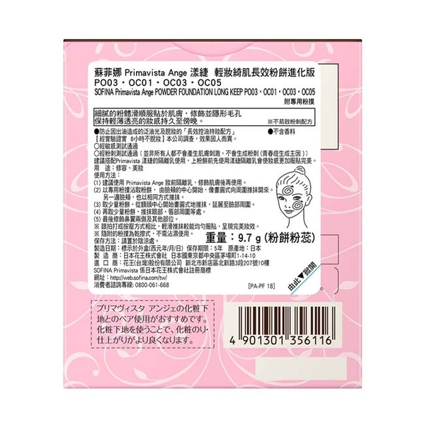 蘇菲娜漾緁輕妝綺肌長效粉餅進化版OC03 9.7g (2018)