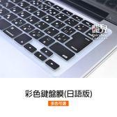 【飛兒】彩色鍵盤膜 日語版 2018 MacBook Air 13 A1932 日版規格 日文字 日文印刷 163