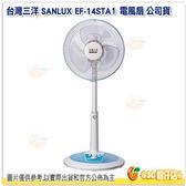免運 台灣三洋 SANLUX EF-14STA1 14吋機械式定時立扇 公司貨 台灣製 14吋 電風扇 立扇