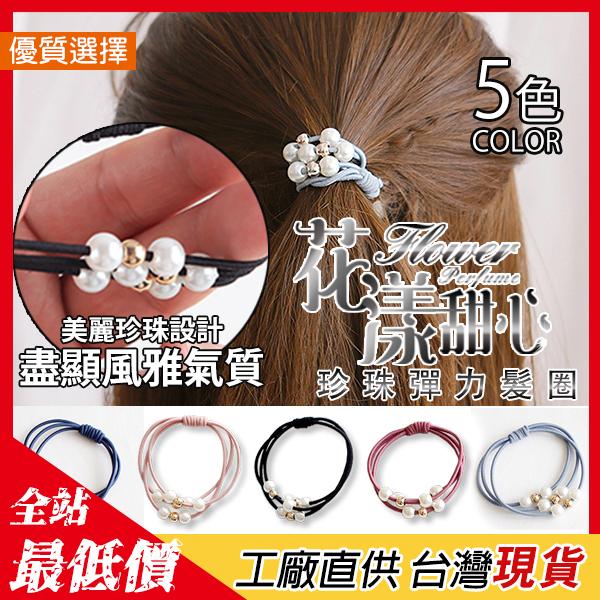 B591 多珍珠 串珠 多層 彈力 橡皮筋 韓系 髮飾 髮圈 髮繩 綁頭 髮飾 頭飾 飾品 【熊大碗福利社】