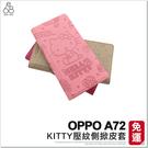 OPPO A72 Kitty經典壓紋手機皮套 手機殼 三麗鷗 凱蒂貓 皮套 保護殼 手機套 掀蓋 保護套