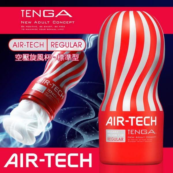 重複使用 TENGA AIR-TECH 空壓旋風飛機杯-標準型 (紅) 日本自慰杯