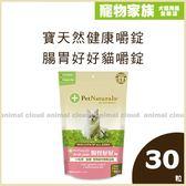 寵物家族-PetNaturals 寶天然健康嚼錠-Daily Probiotic Feline 腸胃好好貓嚼錠30粒
