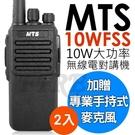 【加贈手持式麥克風】MTS 10WFSS 2入 10W大功率 無線電對講機 超大音量 耐摔 耐撞 生活防水 免執照