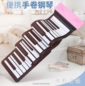 手卷鋼琴女88鍵加厚專業版成人初學入門折疊便攜式軟電子鍵盤zzy7678『美鞋公社』