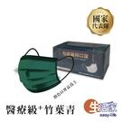 竹葉青口罩 怡賓醫用口罩 台灣製造 雙鋼...