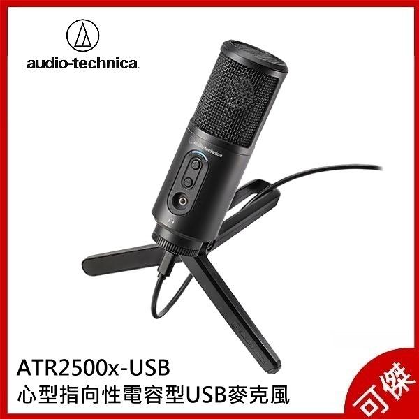 audio-technica ATR2500x-USB 鐵三角 心型指向性電容型USB麥克風 麥克風 公司貨 送好禮