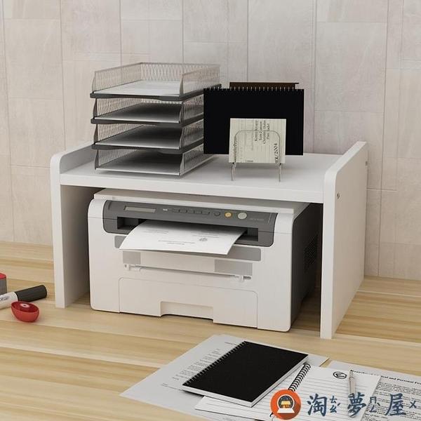 打印機置物架支架托架桌面電腦收納多層顯示器增高架【淘夢屋】
