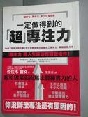 【書寶二手書T8/心理_IIO】一定做得到的專注力_陳美瑛, 佐佐木豐文