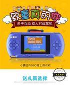 PSP 小霸王掌上PSP游戲機經典懷舊雙人對戰兒童—聖誕交換禮物