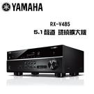 YAMAHA 山葉 RX-V485 藍牙...