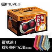 muva 3D多點溫感揉捏枕(SA1603) 送粉彩擦手巾**朵蕓健康小鋪**