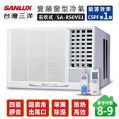 【台灣三洋SANLUX】8-9坪右吹式220V變頻窗型冷氣(SA-R50VE1)