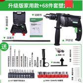 YAT亞特電鑚家用多功能電轉電動沖擊鑚工具手槍鑚220v手電鑚小型 英雄聯盟