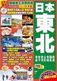 暖暖樂土清爽醉遊Easy GO!:日本東北(17-18年版)