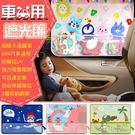 【貓頭鷹3C】汽車用 超Q卡通圖案 吸盤...