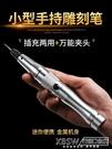 雕刻筆電動家用充電電磨機微型迷你電磨筆打磨機小型手持玉石電鉆『新佰數位屋』