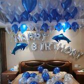 生日布置裝飾用品成人浪漫氣氛派對場景房間酒店ktv字母氣球套餐 童趣潮品