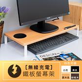 鍵盤架/電腦架/置物架 無線充電鐵板螢幕架 四色可選 dayneeds