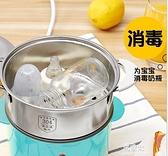 304不銹鋼定時煮蛋器 雙層蒸蛋器 日規美規臺灣110VDZNH11804 易家樂