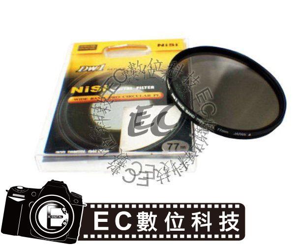 【EC數位】日本耐司NiSi超薄多層鍍膜專業CPL偏光鏡 55mm