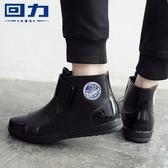 雨鞋 回力春夏男士雨鞋短筒防滑防水鞋低筒工作膠鞋洗車水靴釣魚雨靴男 全館免運