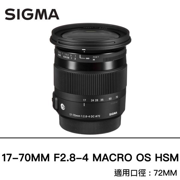 Sigma 17-70mm F2.8-4 MACRO OS HSM 最新 Contemporary版 恆伸公司貨 德寶光學 可分期