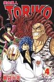 美食獵人TORIKO(4)