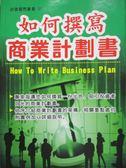 【書寶二手書T1/行銷_NRX】如何撰寫商業計畫書_陳永翊
