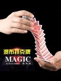 魔術道具 瀑布牌 魔術撲克牌拉牌電動道具牌兒童魔術道具套裝『快速出貨』