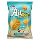 AIR CORN空氣玉米脆餅-經典海鹽81g【愛買】