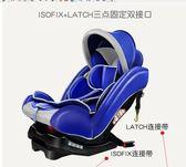 兒童安全座椅汽車用0-12歲新生嬰兒寶寶車載4-7檔簡易可躺isofix 伊韓時尚