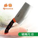 派樂 Goldeer總鋪師片刀/切肉片刀(1入) 中式菜刀 萬用刀 廚房料理刀 調理刀 中式大片刀