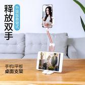手機架直播支架抖音神器桌面懶人手機架iPad床上看電視萬能通用床頭用平板創意 ATF  魔法鞋櫃