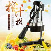 商用手動壓汁器加厚榨汁機擠壓果汁器壓榨器石榴西瓜橙子檸檬夾 漾美眉韓衣