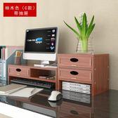 電腦顯示器增高架帶抽屜墊高屏幕底座辦公室台式桌面收納置物架子 螢幕架 中秋節禮物