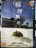 挖寶二手片-P07-182-正版DVD-華語【榴槤飄飄】-秦海璐 麥惠芬 麥雪雯 楊美金