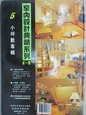 【書寶二手書T2/設計_ETZ】室內設計典藏系列_第一輯(5)_小坪數專輯