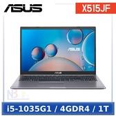 ASUS X515JF-0041G1035G1 15.6吋 【0利率】 筆電 (i5-1035G1/4GDR4/1T/W10H)
