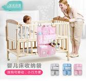 嬰兒床收納袋床頭收納掛袋尿片收納袋床邊置物袋多功能嬰兒車掛包WY