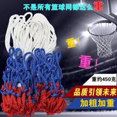 【中秋好康下殺】球網加粗籃球網專業比賽籃網耐用籃球網兜籃球框網標準籃球圈網籃筐網